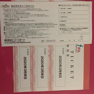 コスパ施設利用券4枚セット(その他)