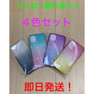アップル(Apple)のiPhone 11   iPhoneケース スマホカバー 4色セット(iPhoneケース)
