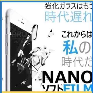 ソフト iPhoneナノフィルム スマホ画面保護フィルム1枚