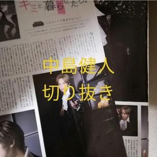セクシー ゾーン(Sexy Zone)の雑誌 ※切り抜き※ SexyZone 中島健人(アート/エンタメ/ホビー)
