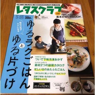 角川書店 - レタスクラブ 2017/3/25
