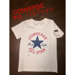 CONVERSE - 【新品】CONVERSE Tシャツ 110 男女児