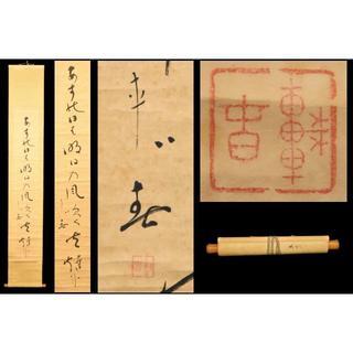 手巻き一行書 在銘 古書 書軸 紙本 お寺 肉筆 立軸 年代保証 WWKK168(書)