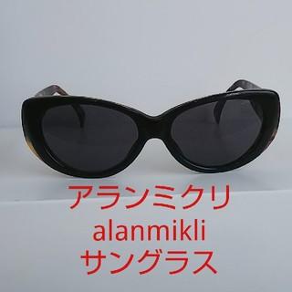 アランミクリ(alanmikli)のalan mikli サングラス ヴィンテージ美品(サングラス/メガネ)