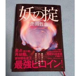 ブンゲイシュンジュウ(文藝春秋)の妖の掟(文学/小説)
