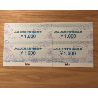JAL(日本航空) - JALUX株主優待券 4000円分