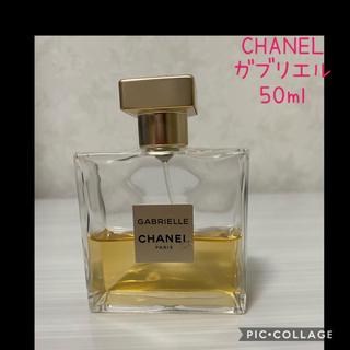 CHANEL - CHANEL ガブリエル 50ml【コメントで100円引き】