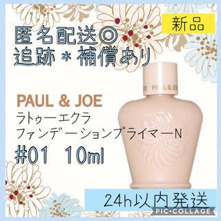 PAUL & JOE - 【新品】ポール&ジョー ラトゥーエクラ ファンデーション サンプル 下地