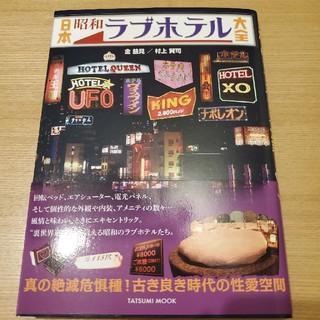 日本昭和ラブホテル大全 美品(住まい/暮らし/子育て)