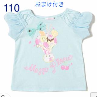 mezzo piano - メゾピアノ Tシャツ 110