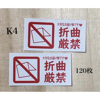 折曲厳禁シール*K4 ケアシール 120枚(その他)