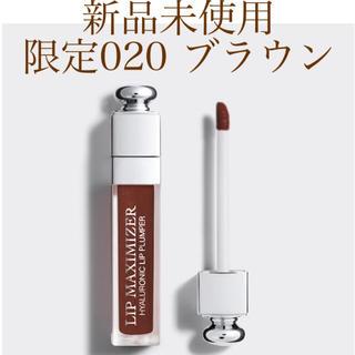 Dior - ディオール 限定 マキシマイザー ブラウン