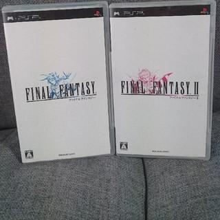 プレイステーションポータブル(PlayStation Portable)のファイナルファンタジー1&ファイナルファンタジー2セット(携帯用ゲームソフト)