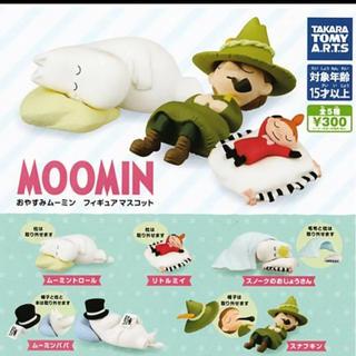 MOOMIN おやすみムーミン フィギュアマスコット 全5種セット(キャラクターグッズ)
