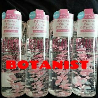 BOTANIST - BOTANISTボタニスト*ボタニカルブルーム*ボディジェル200ml4本set