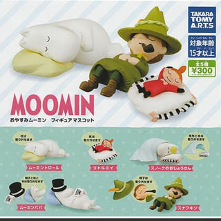MOOMIN おやすみムーミン フィギュアマスコット 全5種セット(アニメ/ゲーム)
