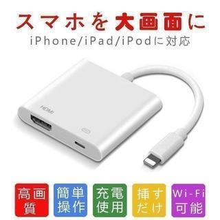 ライトニングケーブル HDMI変換ケーブル iphone ipad./  Ne