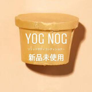 ラッシュ(LUSH)のLUSH YOG NOG ソリッドボディコンディショナー(ボディローション/ミルク)
