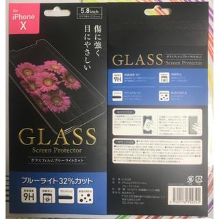 アップル(Apple)の⇨iphoneX  XSガラスフィルムブルーライトカット(保護フィルム)