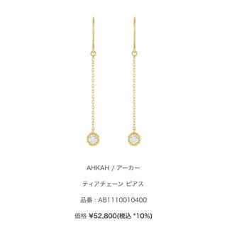 アーカー(AHKAH)のAHKAH アーカー ティアチェーン ピアス k18 ダイヤモンド 美品(ピアス)