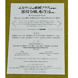 はめふら スペシャルイベント 優先先行予約 シリアルナンバー(声優/アニメ)
