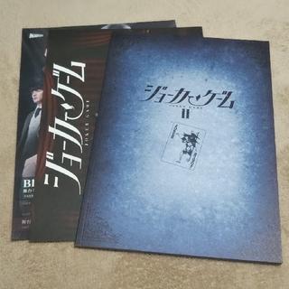 舞台「ジョーカー・ゲームⅡ」パンフレット(演劇)
