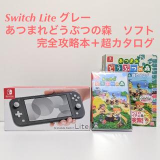 ニンテンドースイッチ(Nintendo Switch)のNintendo Switch Lite グレー あつまれどうぶつの森 セット(携帯用ゲーム機本体)