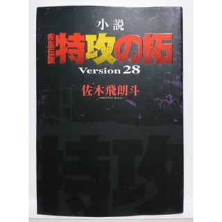 小説 疾風伝説 特攻の拓 version28 佐木飛朗斗 マガジンノベルス