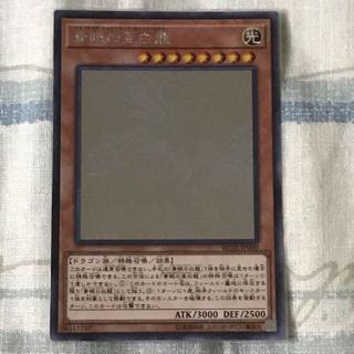 遊戯王 - 遊戯王 青眼の亜白龍(ホログラフィックレア)