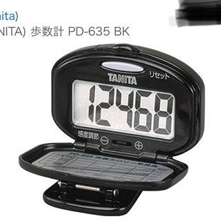 タニタ(TANITA)の万歩計 タニタ (ウォーキング)