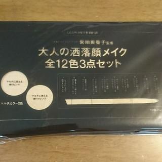 タカラジマシャ(宝島社)のグロウ 6月号付録 大人の洒落顔メイク全12色3点セット(コフレ/メイクアップセット)