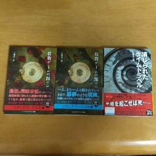 アスキーメディアワークス(アスキー・メディアワークス)の殺戮ゲームの館 上下巻(文学/小説)