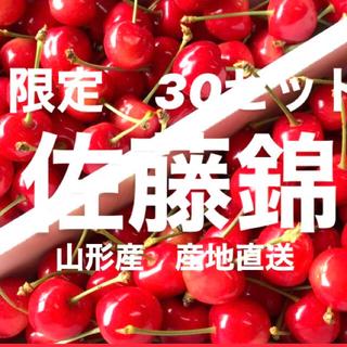 2キロ ムム様専用山形県産 さくらんぼ 佐藤錦 M〜L 秀品 1キロ バラ(フルーツ)