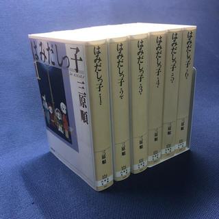 ハクセンシャ(白泉社)の【文庫版】はみだしっ子 1-6巻 全巻セット(全巻セット)