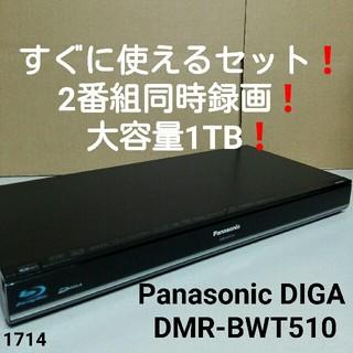 パナソニック(Panasonic)のすぐに使えるセット❗1TB❗Panasonic DIGA DMR-BWT510(ブルーレイレコーダー)