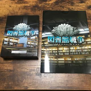 ブイシックス(V6)の映画 図書館戦争 プレミアムBOX & パンフレット(日本映画)