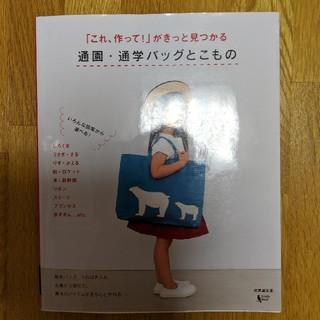 ハンドメイド 本 通園 通学 バッグ 小物(バッグ/レッスンバッグ)