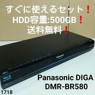 パナソニック(Panasonic)のすぐに使えるセット❗Panasonic DIGA DMR-BR580 送料無料❗(ブルーレイレコーダー)