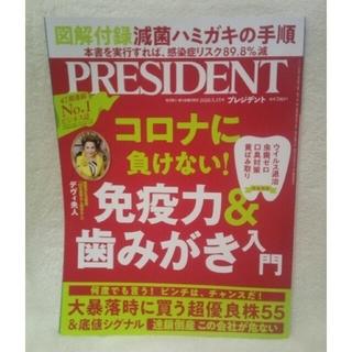 PRESIDENT (プレジデント) 2020年 5/15号
