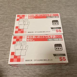 ニトリル手袋SSサイズ 使い捨て手袋 200枚 ホワイト(日用品/生活雑貨)