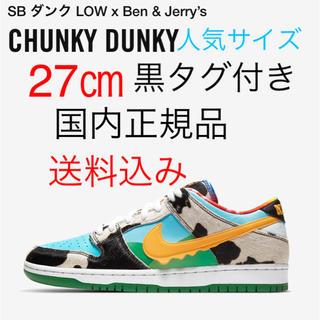 ナイキ(NIKE)の【27㎝送料込】NIKE SB x Ben&Jerry's DUNK LOW(スニーカー)
