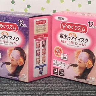 花王 - 新品 値下げ めぐりズム アイマスク 24枚 無香料/ラベンダー 血行促進