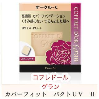 コフレドール(COFFRET D'OR)の新品未使用未開封コフレドールグランカバーフィットパクトUV Ⅱ☆年間用パクト(ファンデーション)