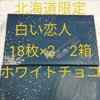 イシヤセイカ(石屋製菓)の新品◆北海道限定★白い恋人 18枚×2 2箱♦ホワイトチョコ 菓子 クッキー(菓子/デザート)