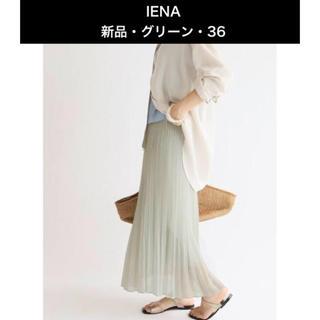 IENA - 【新品】IENA・シアープラーツスカート・グリーン36◆2020