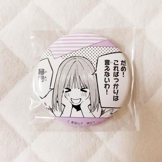 五等分の花嫁展 缶バッジ  二乃(バッジ/ピンバッジ)