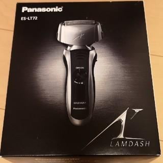 パナソニック(Panasonic)の新品!未使用!保証ほぼ1年あり!Panasonic ES-LT72(メンズシェーバー)