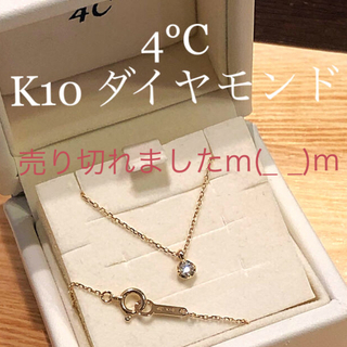 4℃ - 4°C K10 一粒ダイヤ ネックレス イエローゴールド