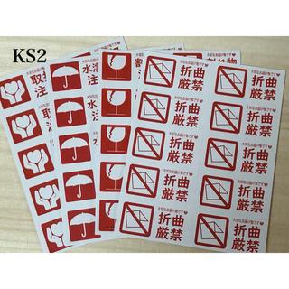 取扱注意シールセット*KS2 注意シール 120枚(その他)