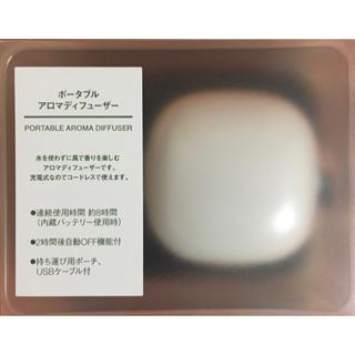 MUJI (無印良品) - ポータブルアロマディフューザー